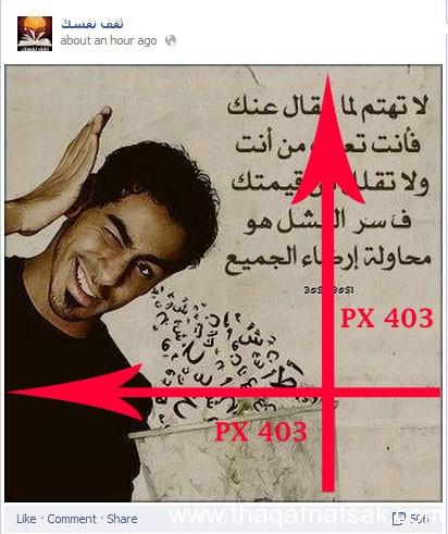 صور الفيس بوك ، ثقف نفسك 3