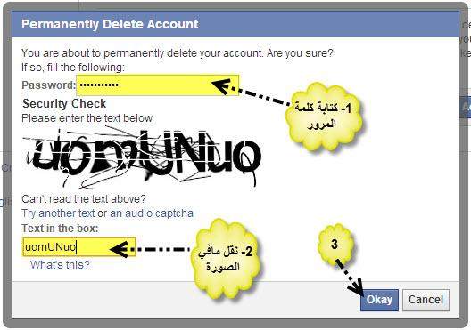 فيس بوك . حذف الحساب . ثقف نفسك