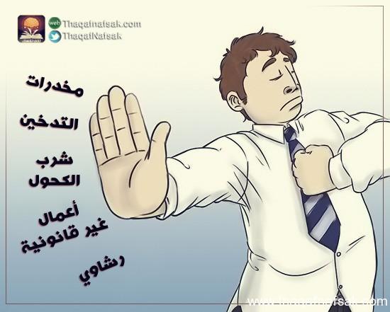 الثقة بالنفس www.thaqafnafsak.com