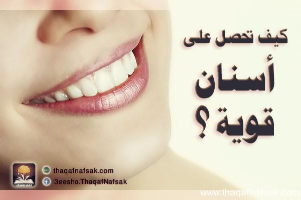كيف تحصل على أسنان قوية www.thaqafnafsak.com