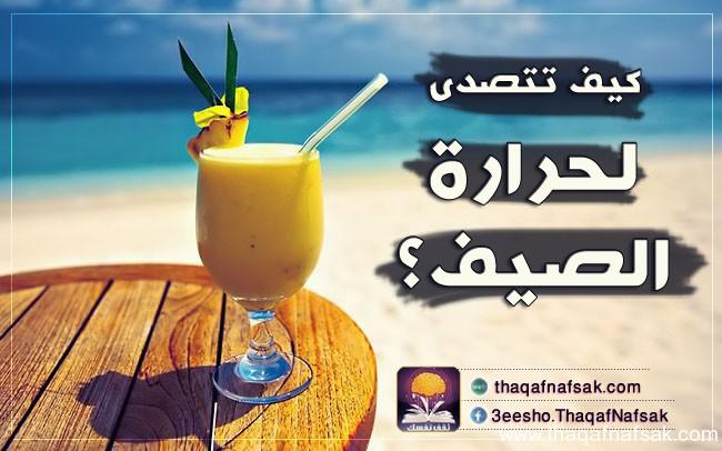 حرارة الصيف www.thaqafnafsak.com