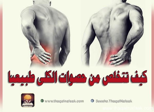 حصوات كلي www.thaqafnafsak.com