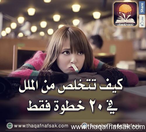 القضاء على الملل www.thaqafnafsak.com