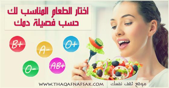 نظام غذائي لانقاص الوزن حسب فصيلة الدم ثقف نفسك