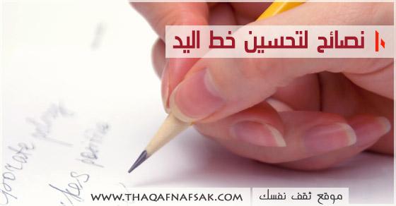 كيف اخلي خطي حلو بالعربي