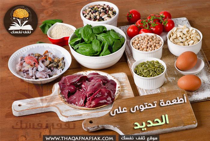 فوائد الحديد للجسم و الأطعمة التي تحتوي علي الحديد ثقف نفسك