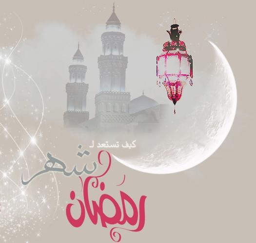 كيف تستعد لشهر رمضان- ثقف نفسك 1