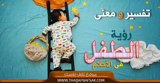 بالصور تفسير حلم الطفل الرضيع للعزباء child