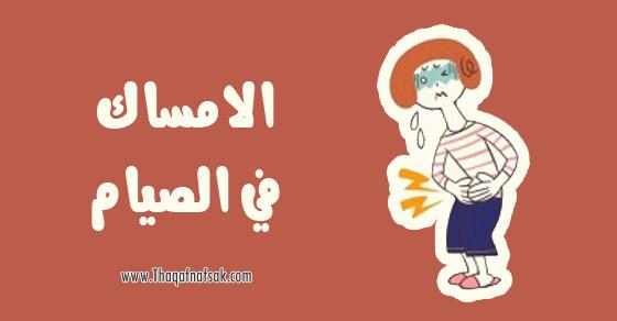 علاج الإمساك في رمضان ثقف نفسك