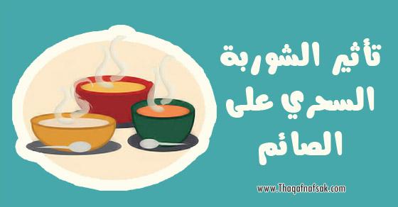 فوائد الشوربة في شهر رمضان ثقف نفسك