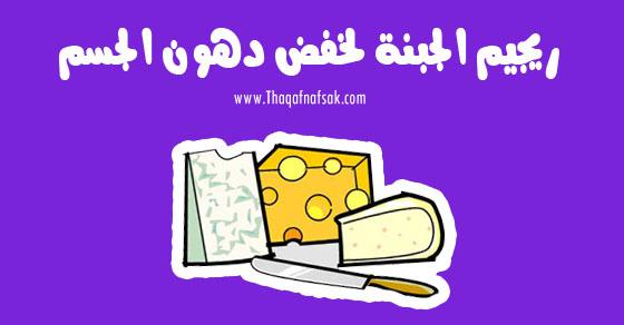 رجيم الجبنة