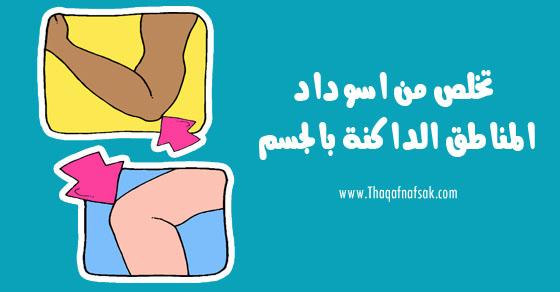 طرق التخلص من المناطق الداكنة في الجسم