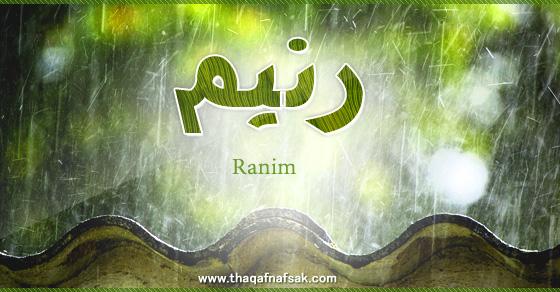 معنى اسم رنيم