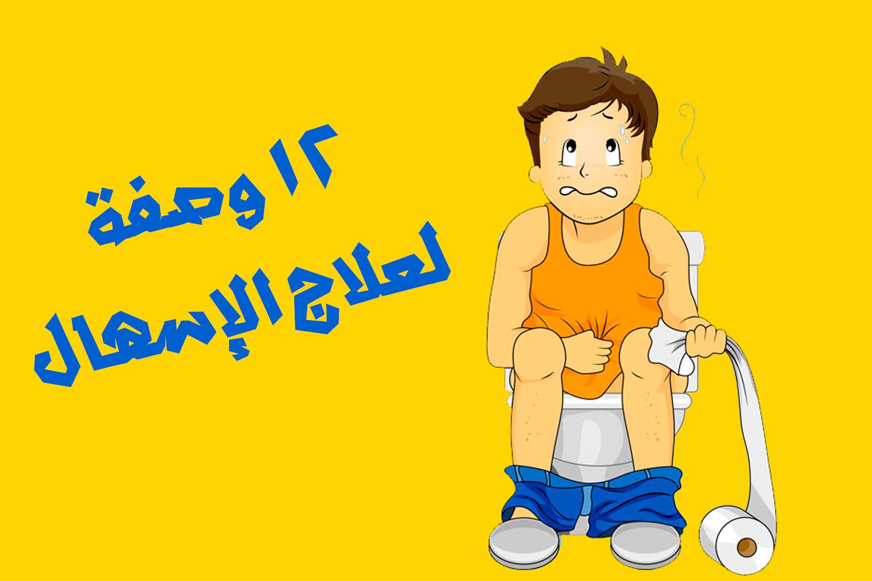 ١٢ وصفة من الطب البديل لعلاج الإسهال في نصف ساعة ثقف نفسك