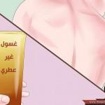 كيفية التخلص من شعر الظهر