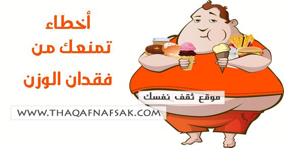 فقدان-الوزن
