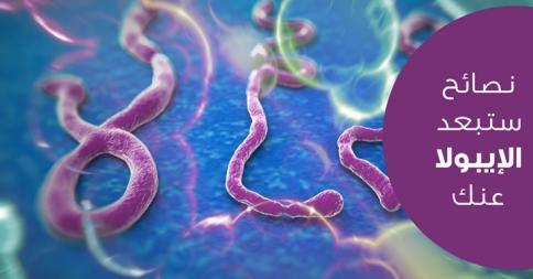 كيف تحمي نفسك من مرض ايبولا