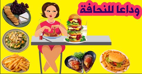 اطعمة لزيادة الوزن