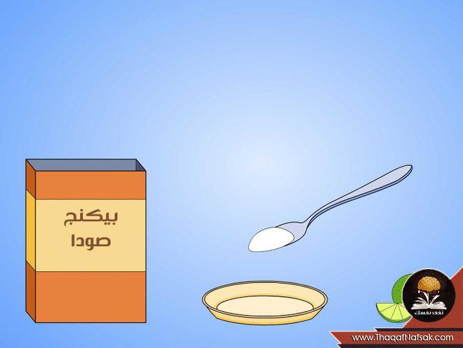 بالصور طريقة استخدام صودا الخبز لتبييض الاسنان ثقف نفسك