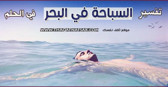 تفسير حلم السباحة في البحر ثقف نفسك