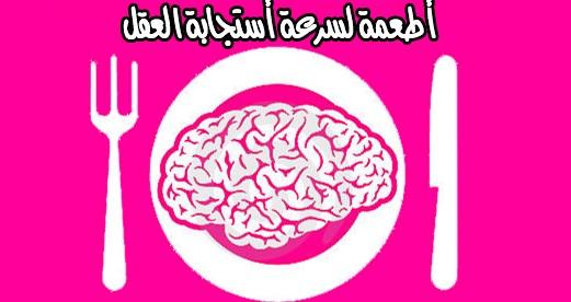أطعمة مغذية للعقل