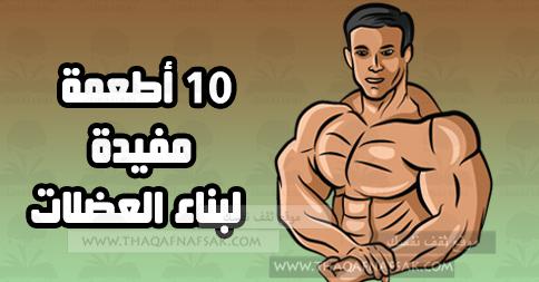 10-أطعمة-مفيدة-لبناء-العضلات