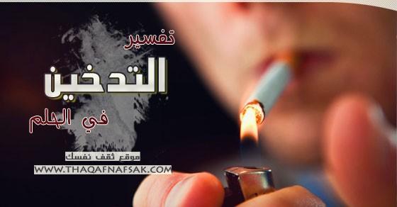 تفسير التدخي في الحلم ثقف نفسك