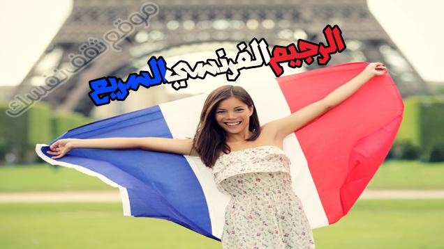 الرجيم-الفرنسي