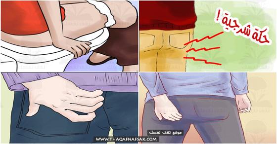 الحكة الشرجية أسبابها وعلاجها منزليا بوصفات مجربه ثقف نفسك
