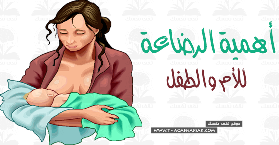 فوائد-الرضاعة-الطبيعية
