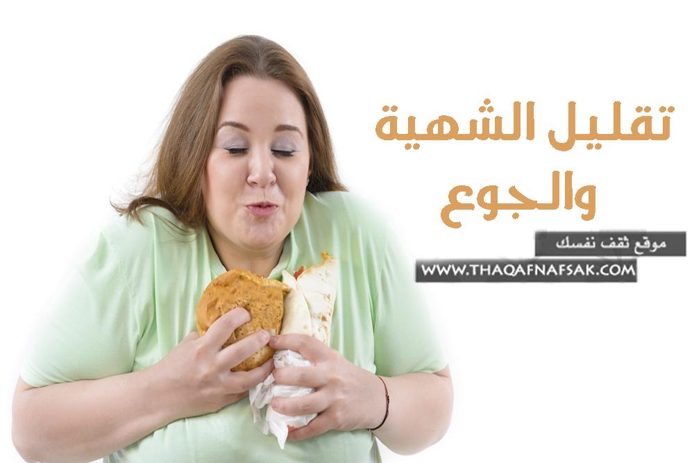 التحكم-في-الشهية-والجوع