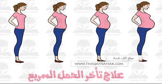 علاج تأخر الحمل لتسريع حملك بشكل طبيعي ثقف نفسك