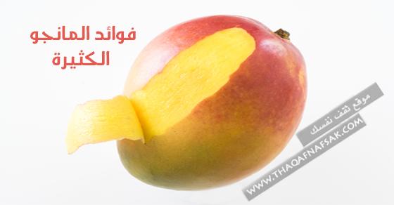 9 فوائد لفاكهة الصيف اللذيذة المانجو http://www.dailymedicalinfo.com/