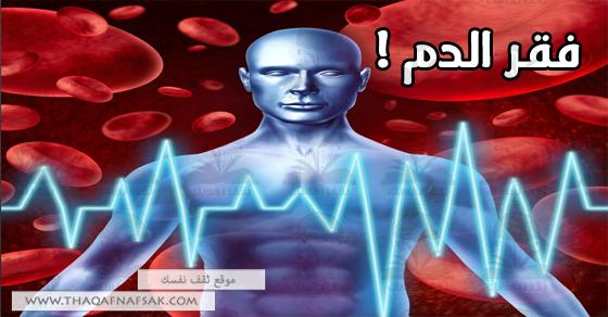 أعراض-فقر-الدم