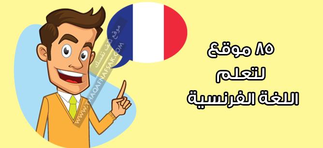 تعلم اللغة الفرنسية بكفاءة مع أفضل 85 موقع - ثقف نفسك
