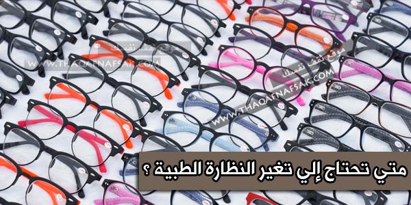 1ad7fcfe4 10 أسباب لإستبدال النظارة القديمة بالحديثة :