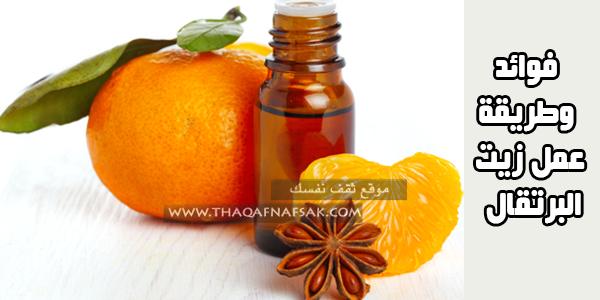 فوائد-زيت-البرتقال-وطريقة-عمله-2