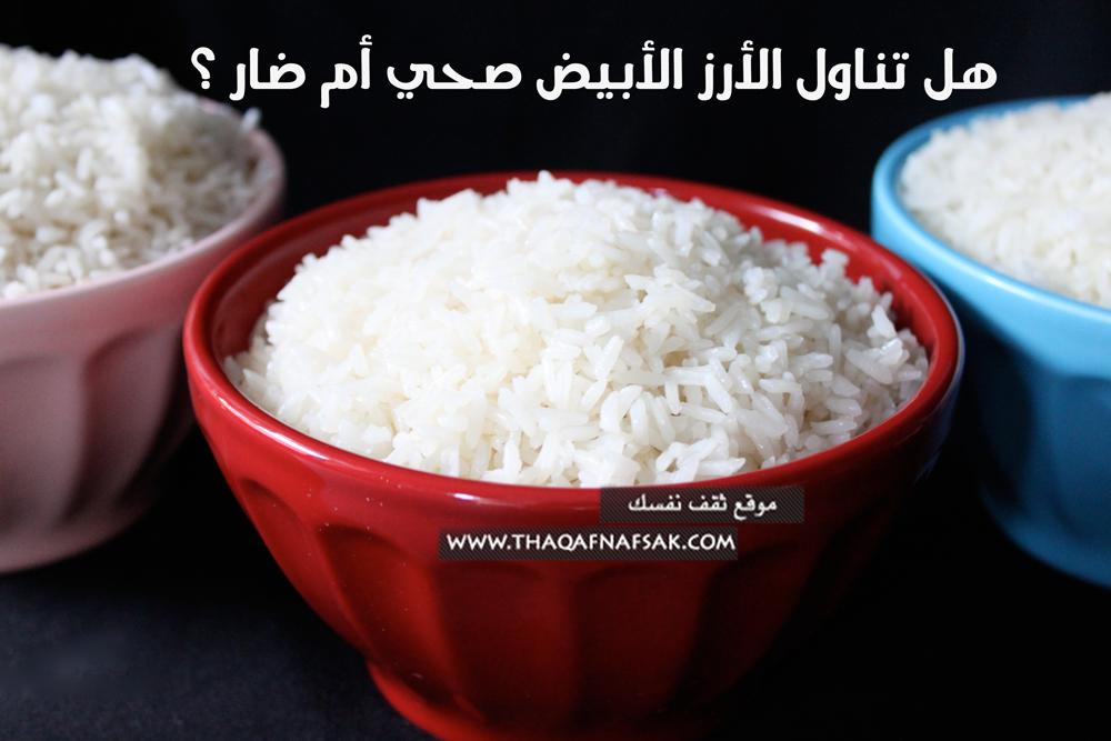 الأرز-الأبيض
