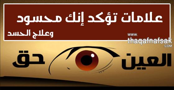 أعراض الحسد و علاج الحسد من القرآن والسنة النبوية ثقف نفسك