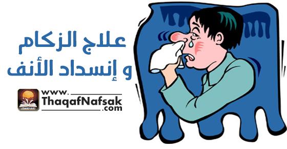 علاج-الزكام