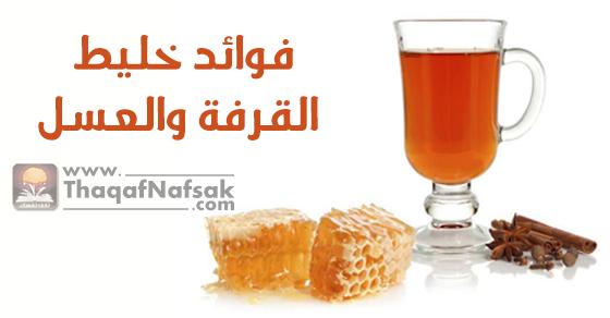 فوائد-خليط--القرفة-والعسل