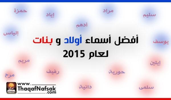أفضل أسماء أولاد و بنات لعام 2015