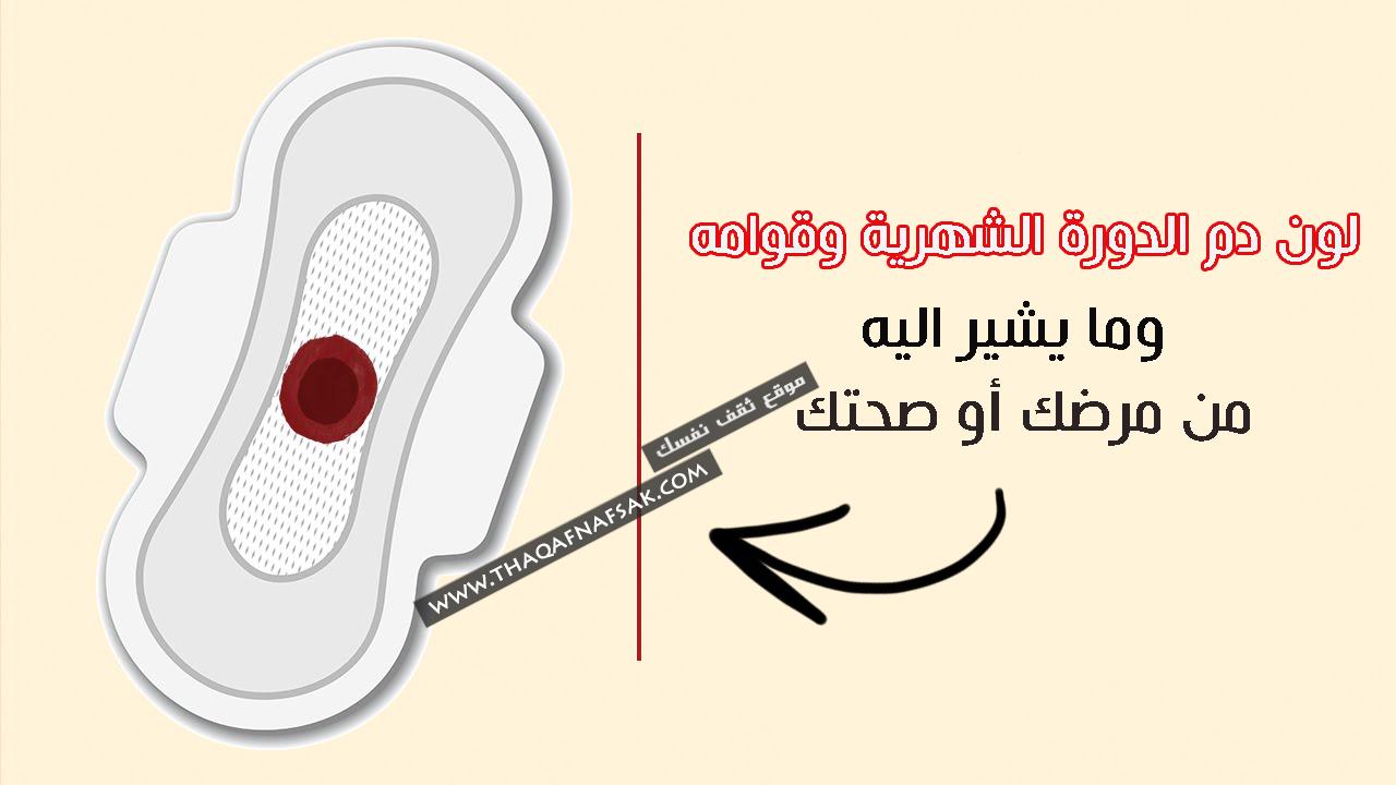 مقايضة أحرز هدفا سلطة سبب نزول دم اسود في الدورة الشهرية Sjvbca Org