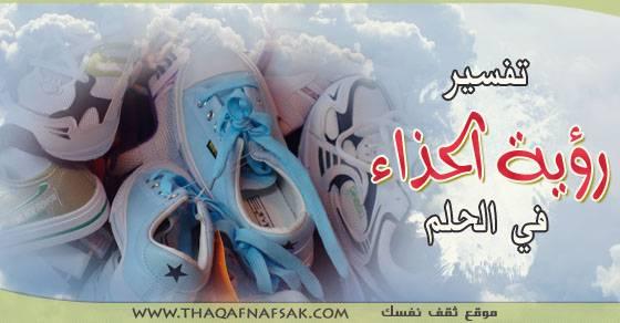 تفسير رؤية الحذاء في الحلم