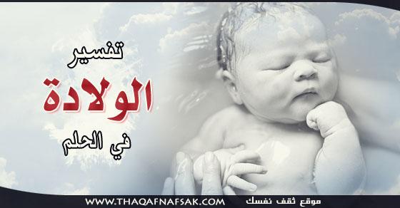 تفسير الولادة في الحلم