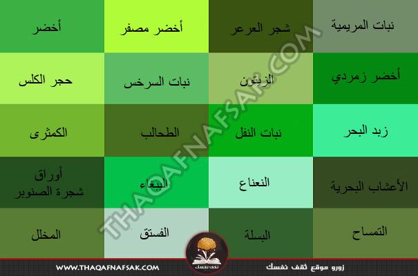 موسوعة الألوان الكاملة أسماء الألوان ودرجات الألوان كاملة ثقف نفسك
