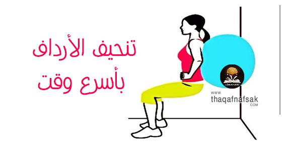 تنحيف الأرداف ٢٢ طريقة فعالة وم جربه ثقف نفسك