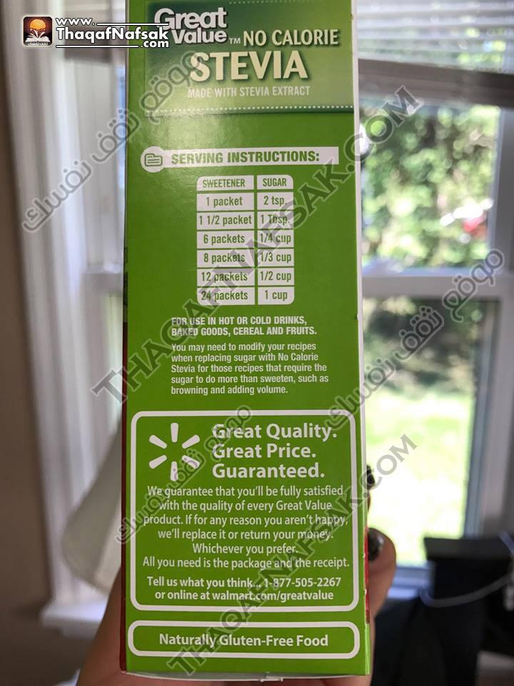 1fd751d85 منتج ستيفيا بديل السكر الطبيعي من great value