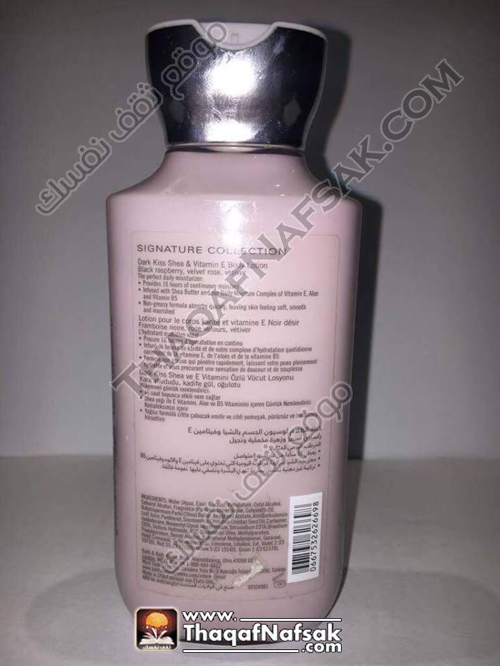 Dark Kiss Body Lotion
