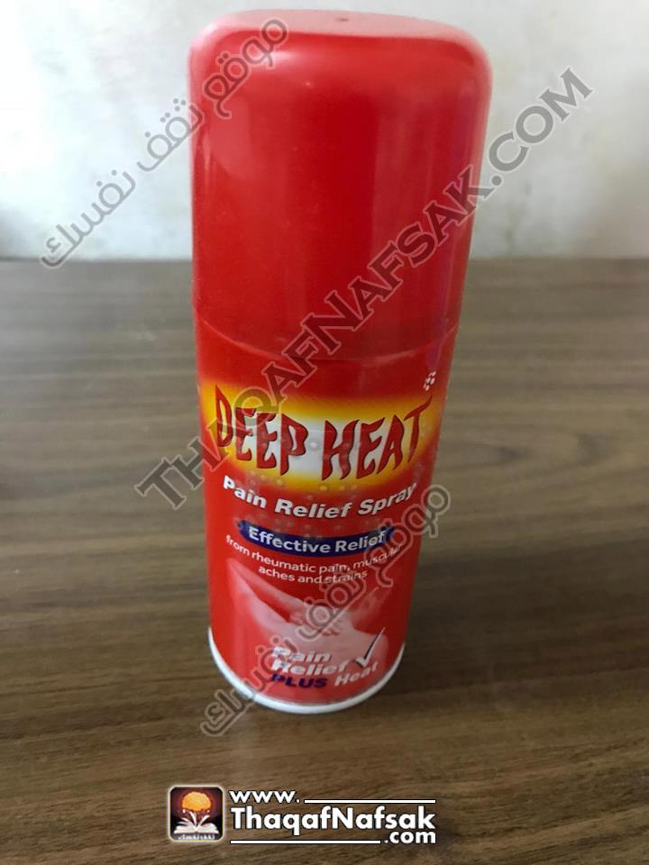 ديب هيت بخاخ Deep Heat Spray